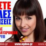 e957ed4e84 Διαγωνισμός Ogdoo.gr με δώρο προσκλήσεις για την εμφάνιση του Κώστα Λειβαδά  με την Μαριάντα Πολυχρονίδη στο Ρυθμό