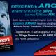 Διαγωνισμός του ΙΕΚ ΑΚΜΗ σε συνεργασία με Village Films με δώρο διπλές προσκλήσεις