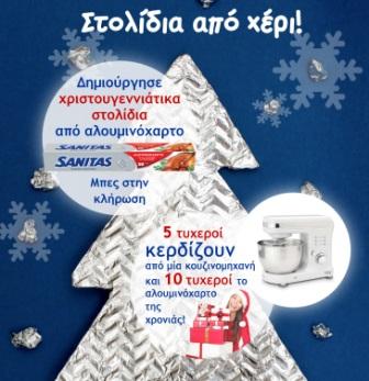 Διαγωνισμός Sanitas με δώρο 5 κουζινομηχανές και το αλουμινόχαρτο της χρονιάς για 10 τυχερούς