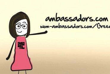 Κερδίστε δωρεάν δείγματα από πολλά αγαπημένα σας προϊόντα στο ambassadors.com