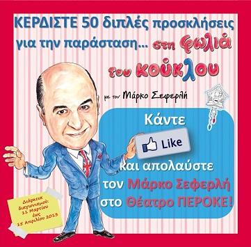 """Διαγωνισμός Markos Seferlis με δώρο προσκλήσεις για την παράσταση του Μάρκου Σεφερλή """"Στη φωλιά του κούκΛου"""""""