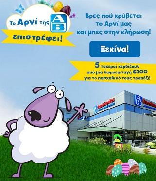 c03ff84fae4 Διαγωνισμός ΑΒ Βασιλόπουλος με δώρο 5 δωροεπιταγές 100€ για το πασχαλινό  σας τραπέζι