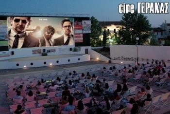 Ένα Εισιτήριο Δύο Ατόμων για Ταινία της Επιλογής σας στο Θερινό «cine Γέρακας» με 6€