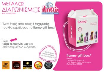 4ad80a12614 Διαγωνισμός από τα Βρεφικά Πολυκαταστήματα ΛΗΤΩ με δώρο 4 iiamo gift boxes