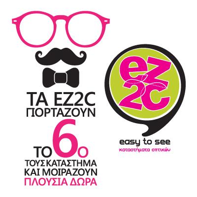 e257b0112c Διαγωνισμός EZ2C Καταστήματα Οπτικών με δώρο πακέτο γυαλιών οράσεως ή φακούς  επαφής για 1 χρόνο   2 ζευγάρια γυαλιών ηλίου