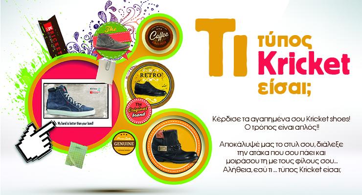 640f74d7c9 Διαγωνισμός Kricket με δώρο 2 ζευγάρια kricket shoes