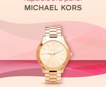 Διαγωνισμός La Redoute με δώρο ένα ρολόι Michael Kors 7ee512d05cc