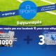 Διαγωνισμός a-sports.gr με δώρο 50 δωροεπιταγες και εισιτήρια διαρκείας της ΠΑΕ Απόλλων Σμύρνης συνολικής αξίας 3600€