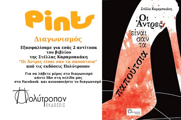Διαγωνισμός Pints.gr με δώρο 2 βιβλία από τις εκδόσεις Πολύτροπον 8f2a48b5f9e