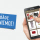 Διαγωνισμός Samsung Mobile Greece με δώρο 1 σετ Samsung GALAXY Note 3 & Gear και 1 Samsung GALAXY Note 3