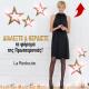 Διαγωνισμός La Redoute με δώρο το φόρεμα της επιλογής σας