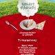 Διαγωνισμός Smart Park με δώρο 60 επώνυμες δωροεπιταγές
