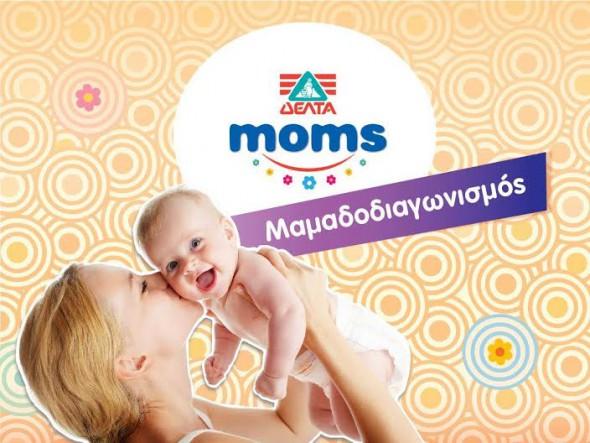 Διαγωνισμός ΔΕΛΤΑ moms με δώρο προϊόντα διατροφής και συσκευές Bosch