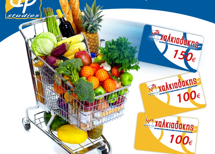 c6a26ae172d Διαγωνισμός DP Studies με δώρο δωροεπιταγές αξίας 350€ για Super Market