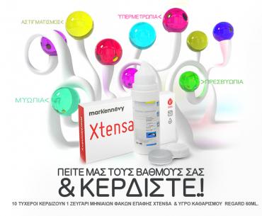 c9771ef8e5 Διαγωνισμός erghani.gr με δώρο 10 ζευγάρια μηνιαίων φακών επαφής   1 υγρό  καθαρισμού