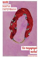 Διαγωνισμός ΕΚΔΟΣΕΙΣ ΙΩΛΚΟΣ με δώρο 3 βιβλία «Το πορφυρό κολιέ» d14309d82df