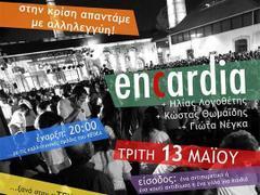 Οι δωρεάν εκδηλώσεις της εβδομάδας (12 – 18/5/2014)