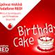 Διαγωνισμός Vodafone Greece με δώρο 10 Vodafone Smart 4G