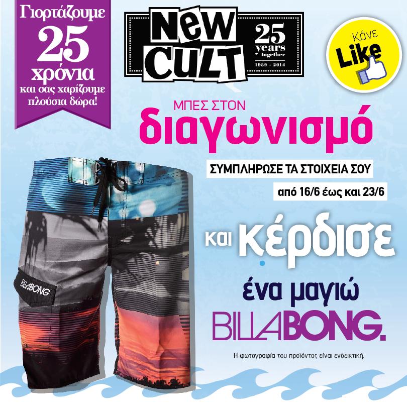 6331a0cb8c3 Διαγωνισμός New Cult με δώρο ένα Μαγιό Billabong | nethall.gr ...