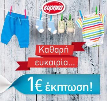 Εκπτωτικό κουπόνι αξίας 1 ευρώ από το ΕΥΡΗΚΑ!