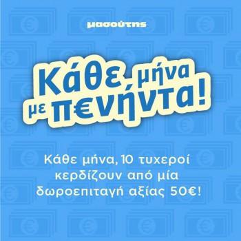 447b26814f6 Διαγωνισμός Μασούτης με δώρο 10 δωροεπιταγές αξίας 50€   nethall.gr ...