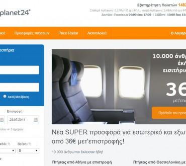 Ταξιδιάρικο εκπτωτικό κουπόνι από Travelplanet24 με προσφορά για εσωτερικό και εξωτερικό από 38€!