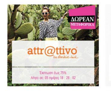 Προσφορές σε ρούχα Attr ttivo έως -75% από το BrandsGalaxy! 2f3acdb16e6