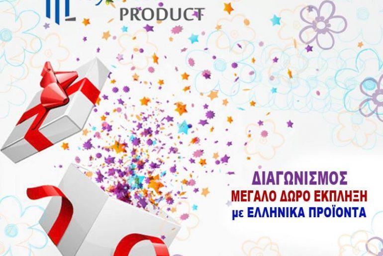 Διαγωνισμός MyGreekProduct.com με δώρο ένα καλάθι με επιλεγμένα Ελληνικά  προϊόντα 5921a4a55a8