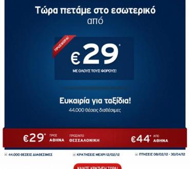 Ταξιδιάρικο εκπτωτικό κουπόνι από Aegean Airlines – Από 29 Ευρώ για εξωτερικό!