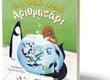 Διαγωνισμός Τaλκ με δώρο 2 βιβλία «Ένα τρελό τρελό αριθμητάρι»