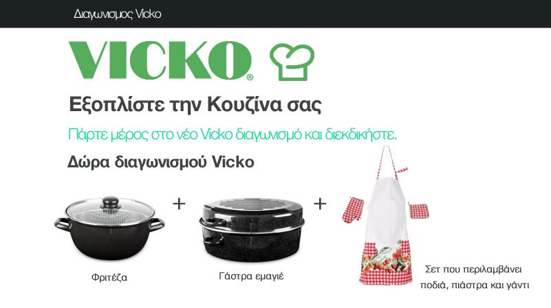 entry-page-διαγωνισμος-vicko-03