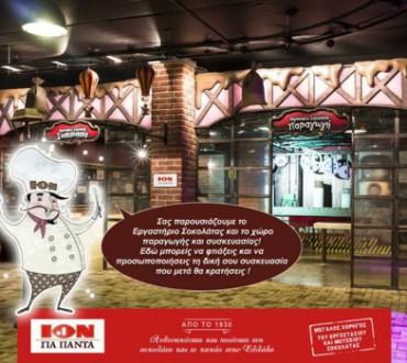 Διαγωνισμός με δώρο ένα ταξίδι στο Εργοστάσιο Σοκολάτας, Lomo φωτογραφικές μηχανές και προϊόντα ΙΟΝ