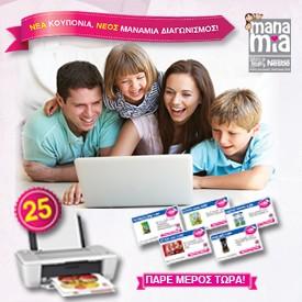 Νέος διαγωνισμός ManaMia: «25 Νέα κουπόνια, 25 έγχρωμοι εκτυπωτές»