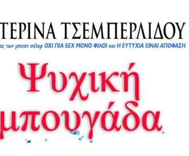 """Διαγωνισμός Singleparent.gr με δώρο 2 βιβλία """"Ψυχική μπουγάδα"""" 8d5666860ef"""