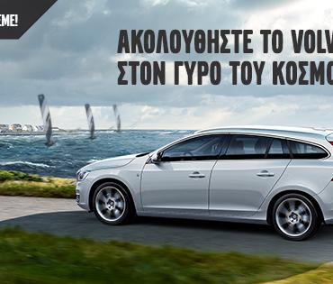 Διαγωνισμός Volvo Greece με συλλεκτικά δώρα από τη συλλογή Volvo Ocean Race