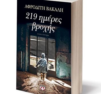 """Διαγωνισμός ifeelradio.gr με δώρο 2 βιβλία """"219 Ημέρες Βροχής"""""""