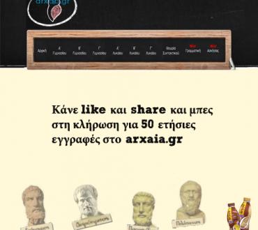 Διαγωνισμός N'JOY ΦΑΓΕ με δώρο 50 ετήσιες εγγραφές στο site arxaia.gr