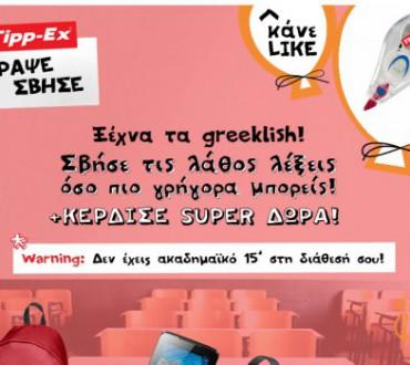 Διαγωνισμός με δώρα tablets, σακίδια, ακουστικά, βάσεις ηχείων και σετ Tipp-Ex