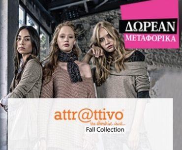Δωρεάν μεταφορικά σε φθινοπωρινά ρούχα Attrattivo bdc8108db62