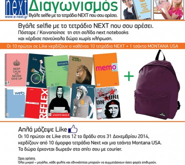 Διαγωνισμός με δώρο 10 τετράδια NEXT + μία τσάντα MONTANA USA