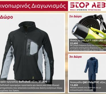Διαγωνισμός STOP Α.Ε.Β.Ε με δώρο ένα μπουφάν εργασίας, έναν φακό χειρός και μία νιτσεράδα