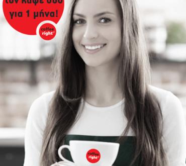 Διαγωνισμός Γρηγόρης Μικρογεύματα με δώρο τον καφέ του Μήνα για 32 τυχερούς