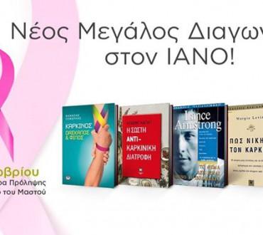 Διαγωνισμός IANOS με δώρο 15 βιβλία
