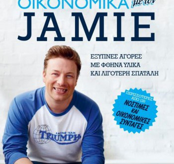 Διαγωνισμός Τaλκ με δώρο 3 βιβλία «Μαγειρέψτε οικονομικά με τον Jamie»