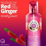 Διαγωνισμός thatslife.gr με δώρο 5 αρώματα Red Ginger της Roger   Gallet d3bebcfe503