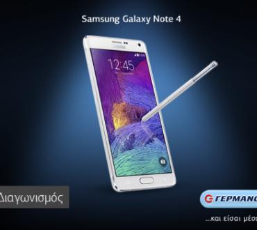 Διαγωνισμός Germanos με δώρο ένα Samsung Galaxy Note 4