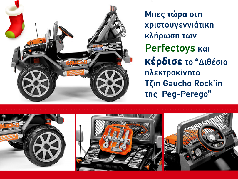 d09a1a944f02 Διαγωνισμός Perfectoys Πανταζόπουλος με δώρο ένα ηλεκτροκίνητο αυτοκινητάκι  της PegPerego αξίας 540€