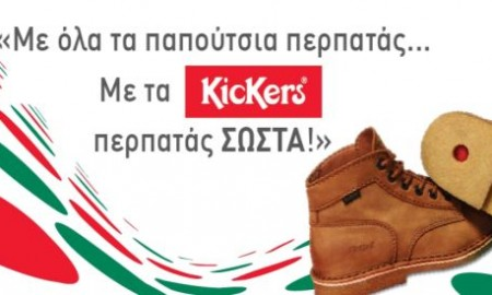 f84e7ab6848 Διαγωνισμός Τaλκ με δώρο 4 ζευγάρια παιδικά παπούτσια Kickers