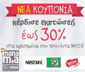 32 νέα κουπόνια από το ManaMia! Εκπτώσεις έως 30% στα αγαπημένα σας προϊόντα Nestle!