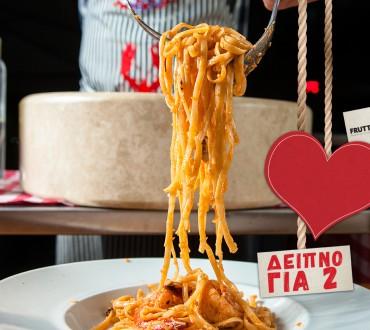 Διαγωνισμός Frutti Di Mare με δώρο ένα ρομαντικό δείπνο για την ημέρα του Αγίου Βαλεντίνου